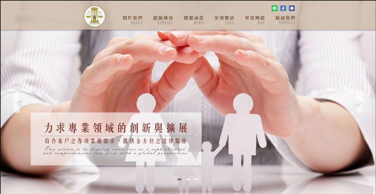 王瀚誼法律事務所 RWD 形象網站 - 正式上線