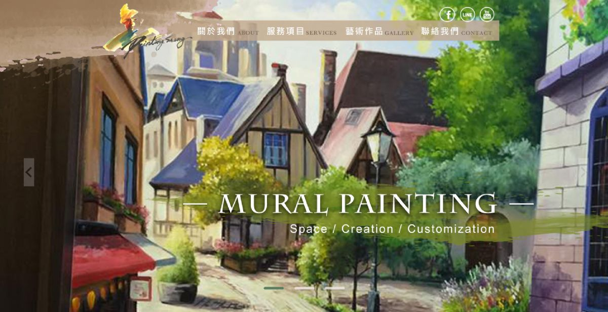 彩繪生壁畫 RWD 形象網站 - 正式上線!