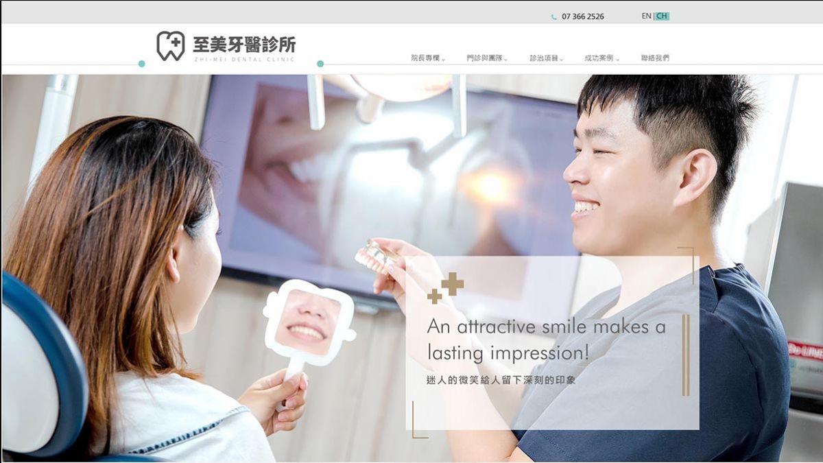 至美牙醫診所 RWD 形象網站-正式上線