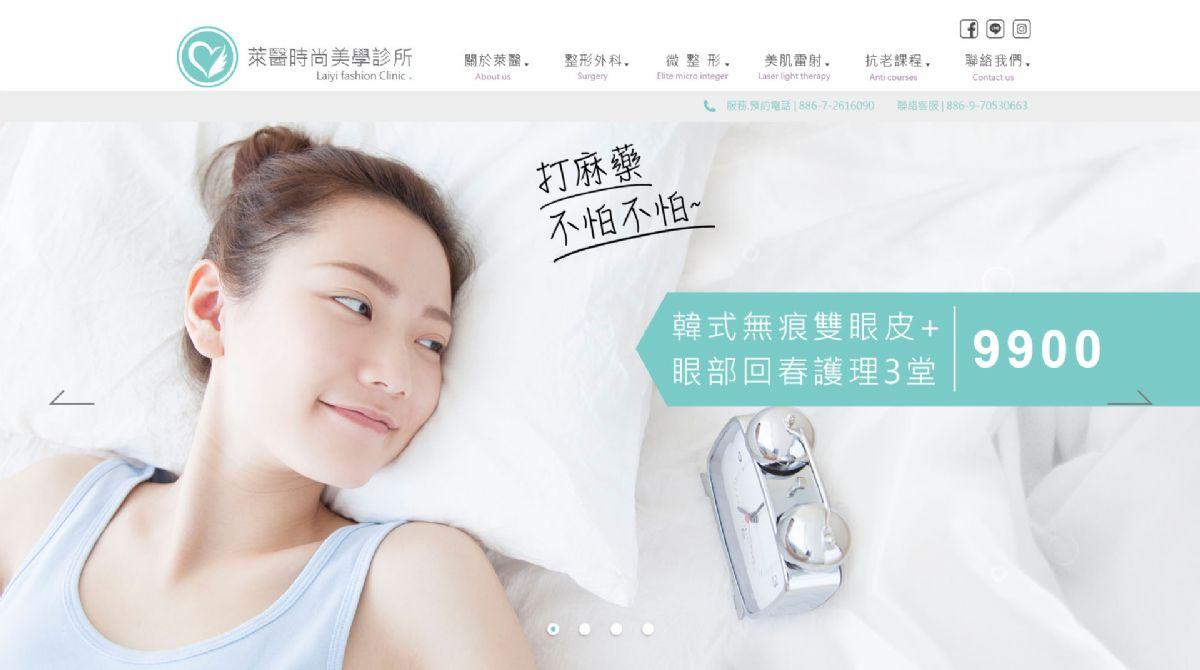 萊醫時尚美學診所 RWD 形象網站 - 正式上線!