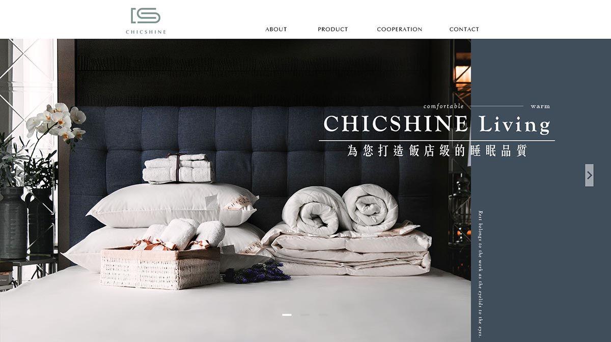 拾尚家飾國際有限公司 RWD 形象網站 - 正式上線
