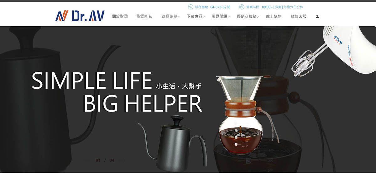 聖岡科技有限公司 RWD 購物網站 - 正式上線