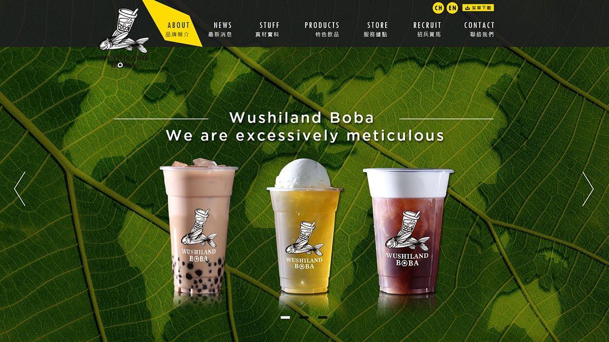 WUSHILAND BOBA RWD 形象網站 - 正式上線
