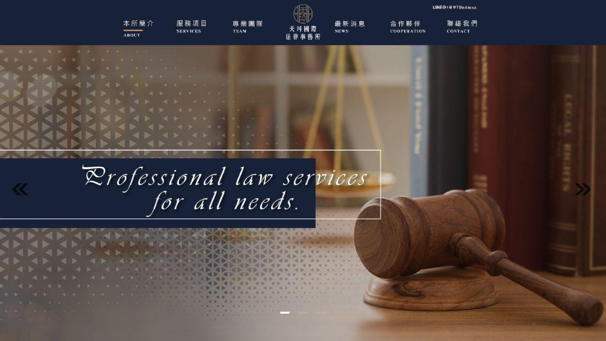 天河國際法律事務所 RWD 形象網站 - 正式上線