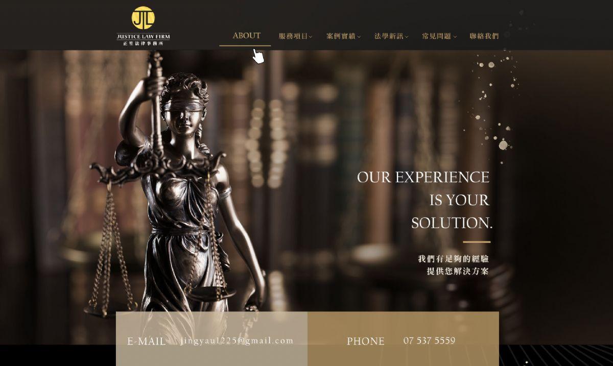 正笙法律事務所 RWD 形象網站 - 正式上線