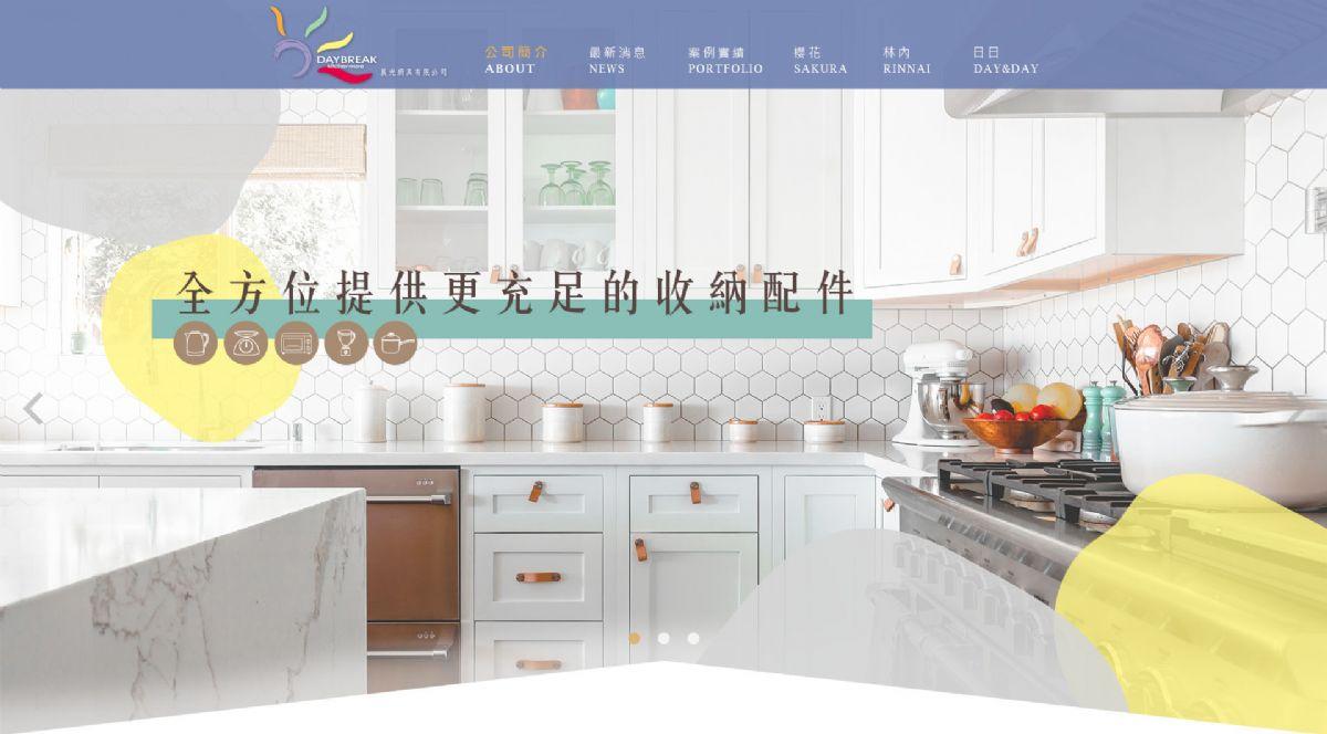 晨光廚具 RWD 形象網站