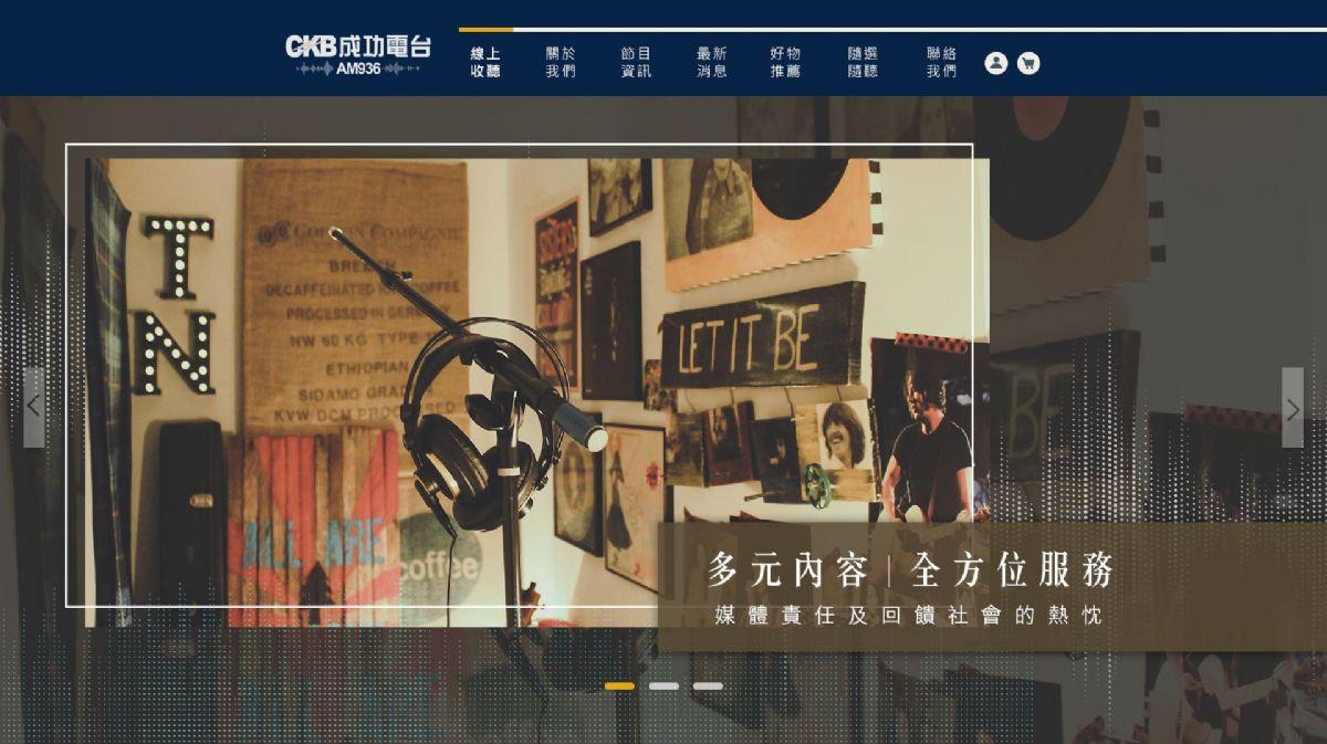 成功廣播電台 RWD 購物網站 - 正式上線