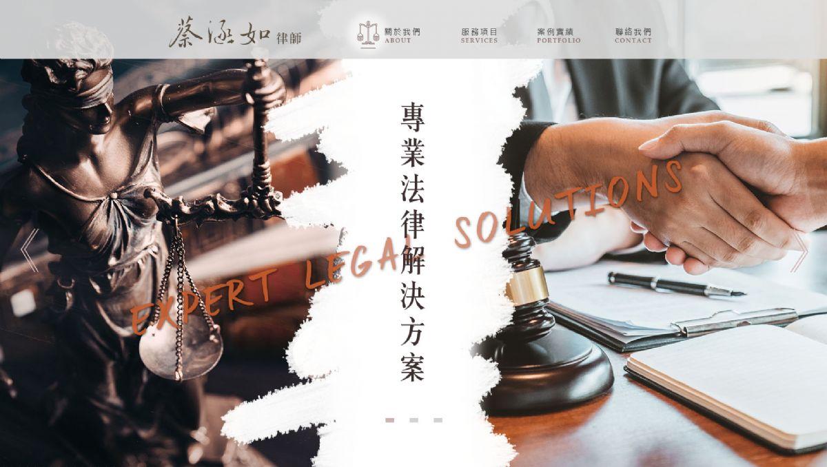 蔡涵如律師事務所 RWD 形象網站 - 正式上線