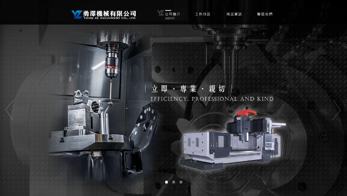 勇澤機械有限公司 RWD 形象網站 - 正式上線