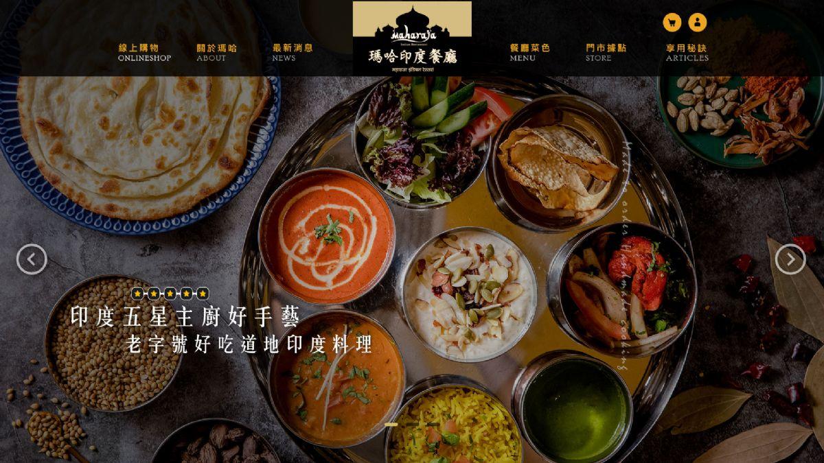 瑪哈印度餐廳 RWD 購物網站-正式上線!