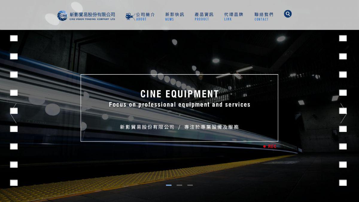 新影貿易有限公司 RWD 形象網站 - 正式上線