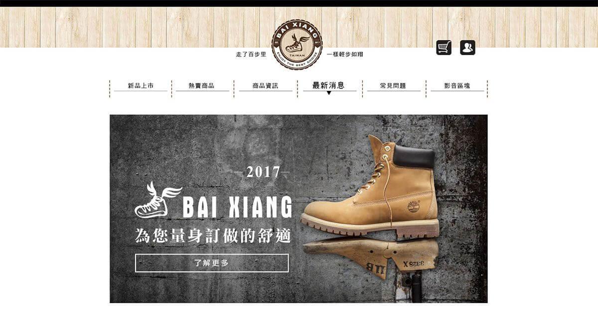 百翔鞋業 RWD 購物網站 - 正式上線!