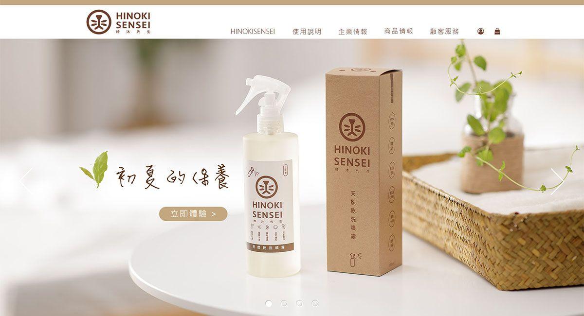 HINOKISENSEI 寵物天然乾洗噴霧 RWD 購物網站 - 正式上線!