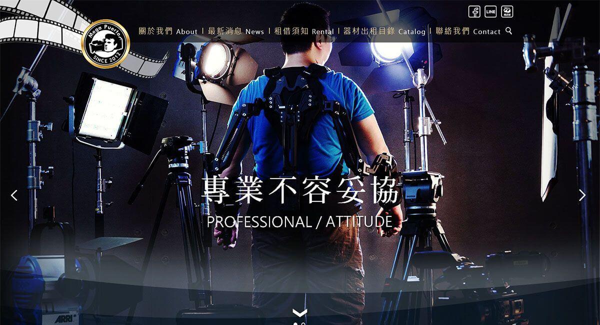 大港先生攝影器材出租 RWD 詢價網站 - 正式上線!