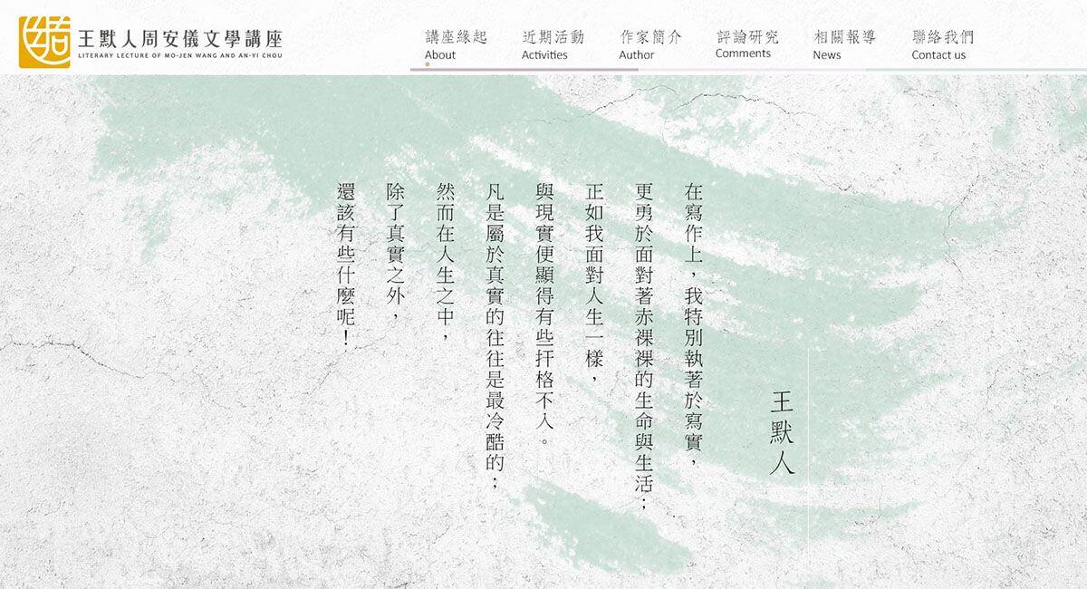 國立清華大學人文社會學院「王默人周安儀文學講座」RWD 形象網站 - 正式上線!