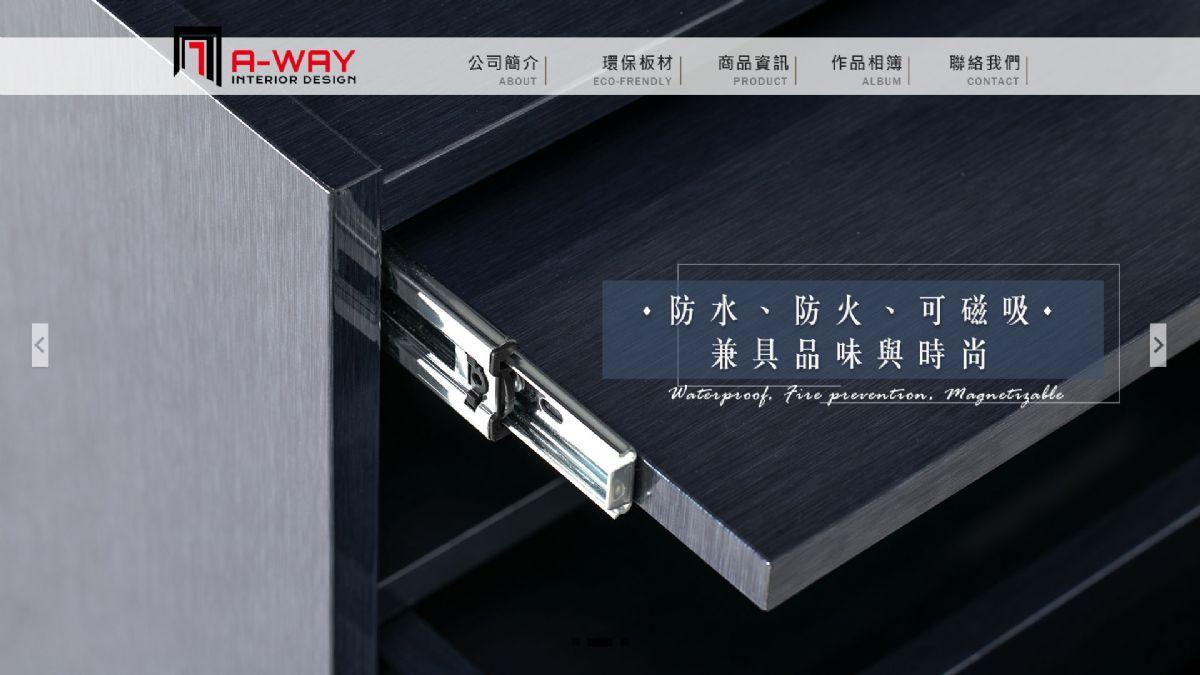 龍合興 RWD 形象網站 - 正式上線!