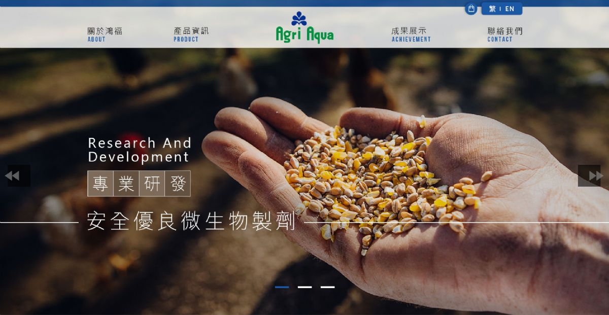 鴻福生物科技 RWD 形象網站 - 正式上線!