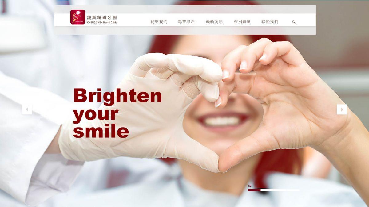 誠真牙醫 RWD 形象網站 - 正式上線!