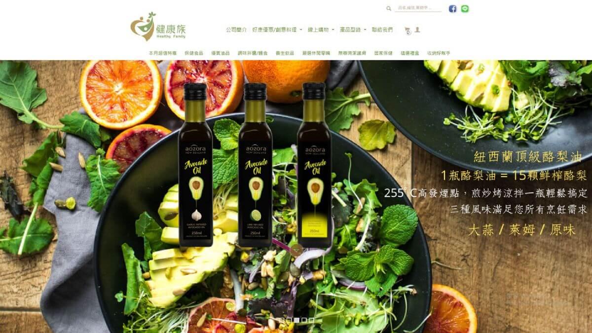 健康族 RWD 購物網站 - 正式上線!