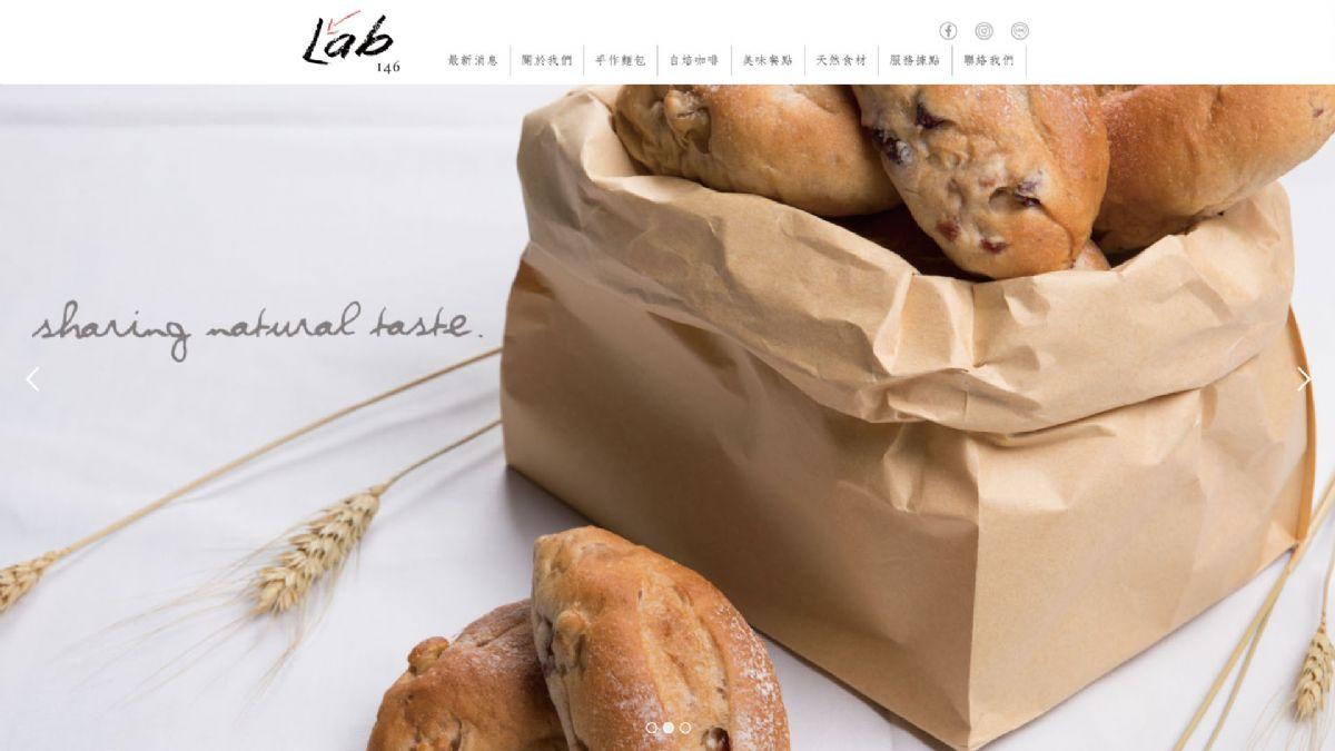 Lab 146 RWD 形象網站 - 正式上線!