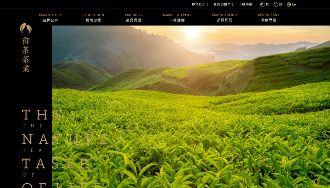 御茶茶業國際股份有限公司 RWD 形象網站