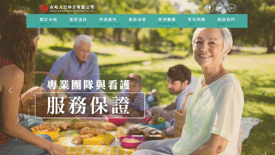 永峪人力仲介有限公司 RWD 形象網站