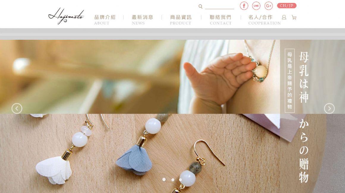 Hajimete RWD 購物網站