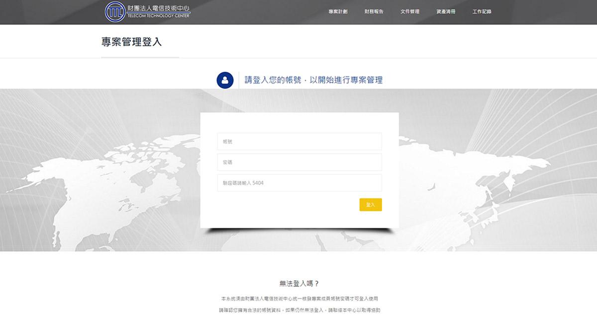 財團法人電信技術中心 - 專案管理網站