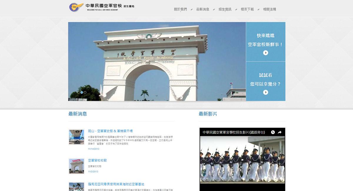 中華民國空軍官校招生園地