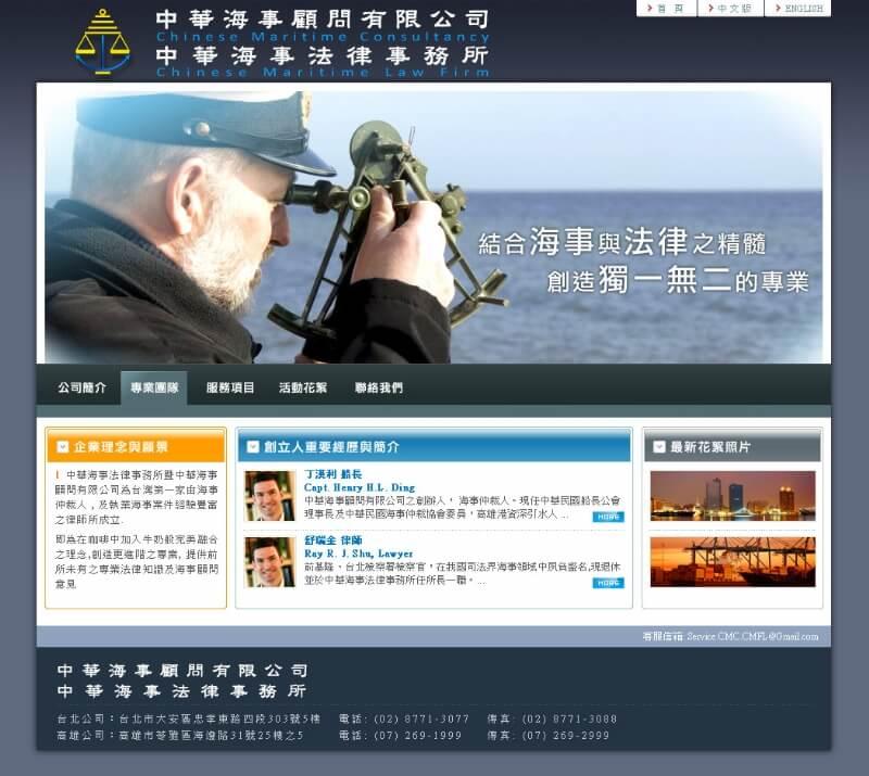 中華海事顧問有限公司