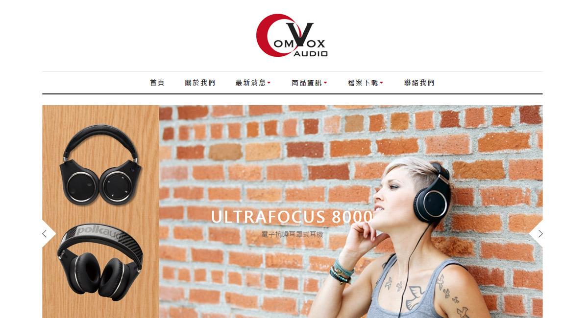 Comvox 專業音響喇叭設備 RWD 購物網站