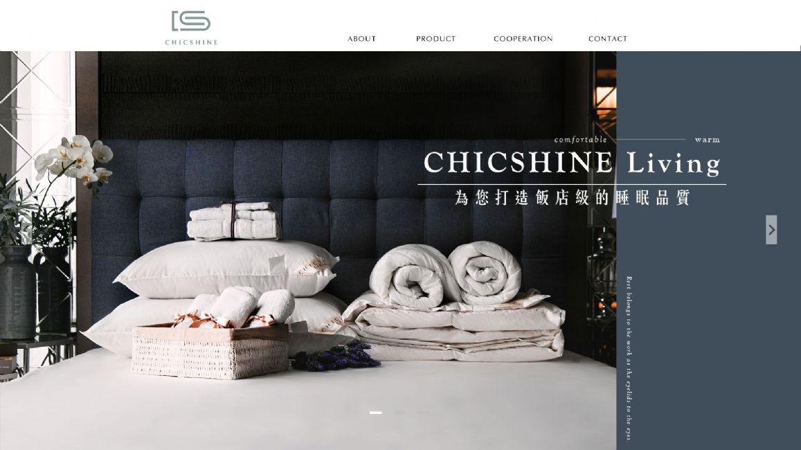 新拾尚家飾國際有限公司 RWD 形象網站