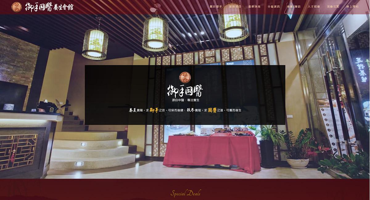 御手國醫養生會館 RWD 形象網站