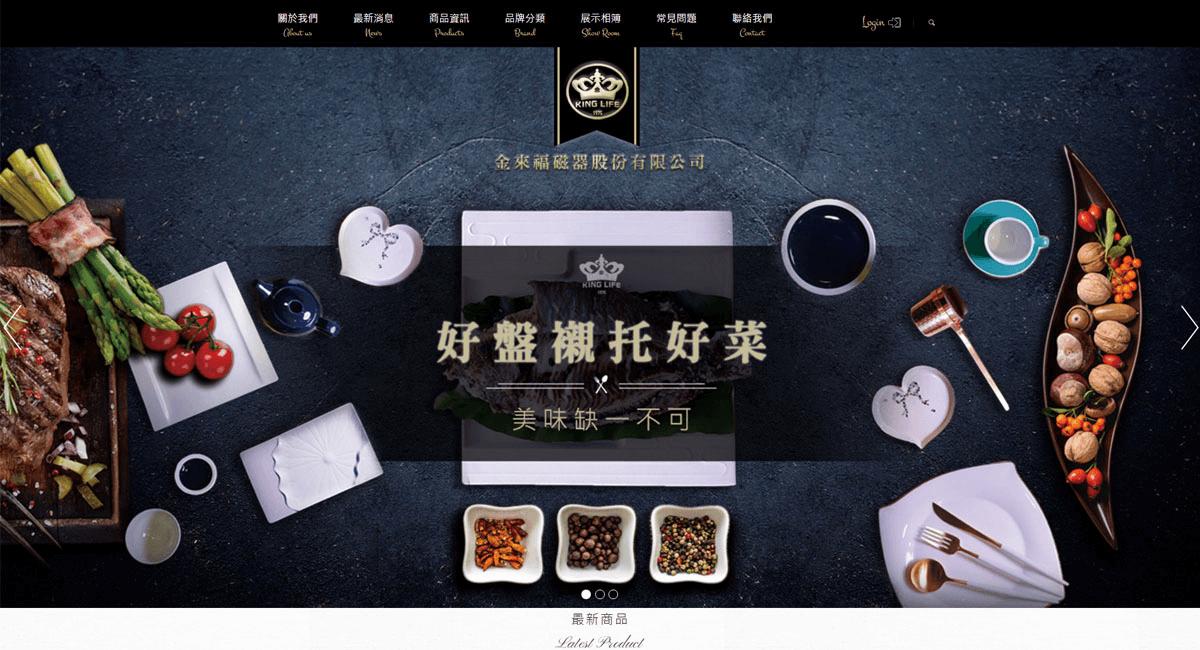 金來福磁器有限公司 RWD 形象網站