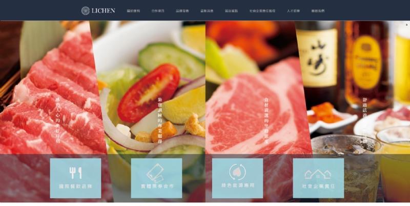 LICHEN 捷利國際投資股份有限公司 RWD 形象網站