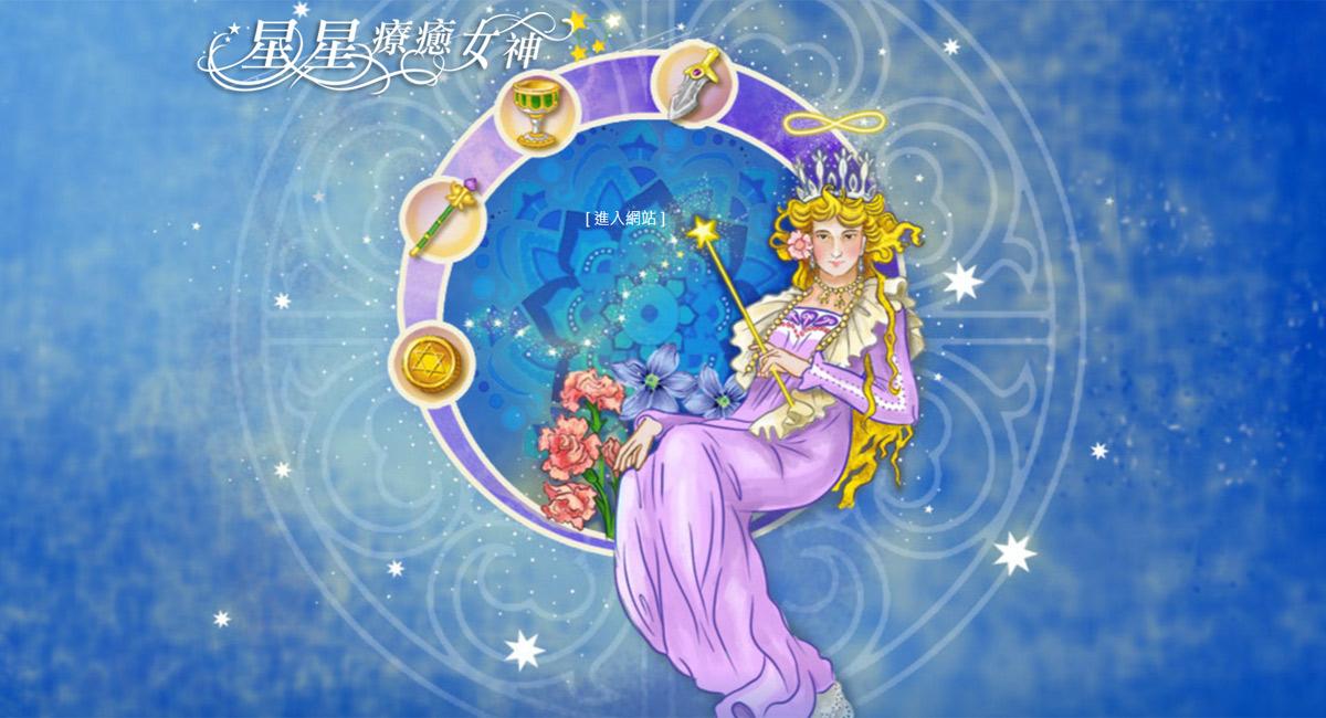 星星療癒女神形象網站