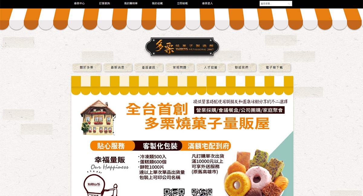 多栗燒菓子製造館- RWD 購物網站