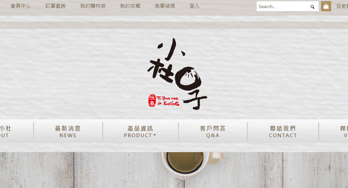 小杜包子 RWD 購物網站