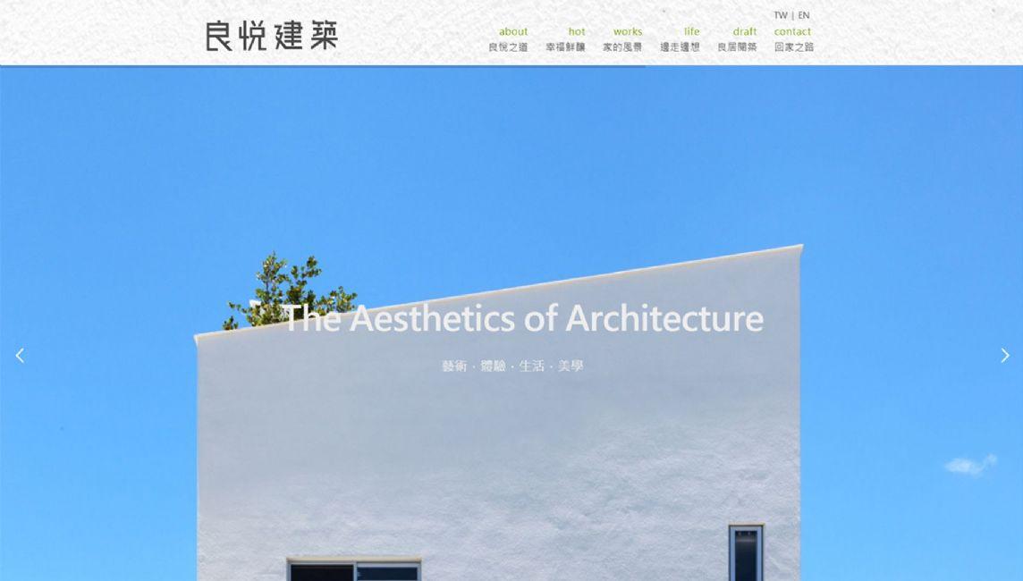 良悅建築 RWD 形象網站